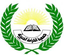 شعار الجمعية الخيرية
