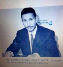أحمد مسك ولد حي أول مدير لميناء أنواذيبو المستقل