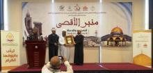 العلامة الشيخ محمد الحسن ولد الددو خلال استلام الجائزة اليوم في اسطنبول